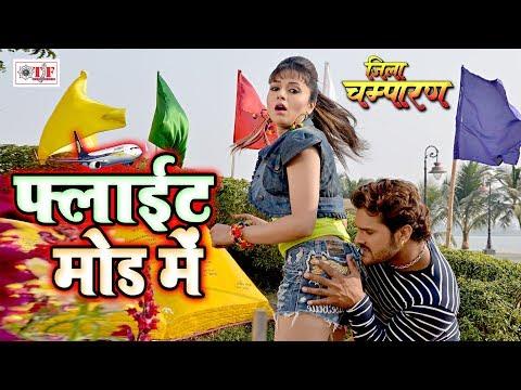 Xxx Mp4 2017 का सबसे हिट गाना Flight Mode Me Khesari Lal Yadav Indu Sonali Hit Movie Jila Champaran 3gp Sex