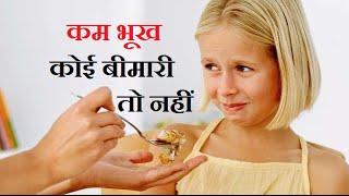भूख ना लगना हो सकता है इन बीमारियों का इशारा | Loss Appetites Could be Symptom of These Diseases