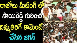 Ys Jagan Public Meeting At Razole Comments On Vijay Sai Reddy YCP In Konaseema Fans  Cinema Politics