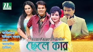 Bangla Movie: Chele Kar | Ilias Kanchan, Champa, Alamgir, Rojina