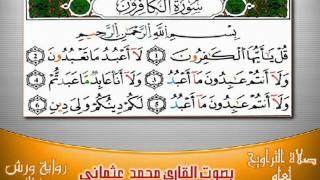109- سورة الكافرون برواية ورش بصوت العثماني من فاس