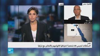 السلطات المصرية تقضي بسجن 29 شخصا بتهمة التخابر مع تركيا