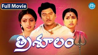 Trisulam Full Movie | Krishnam Raju, Sridevi, Jayasudha | K Raghavendra Rao | K V Mahadevan