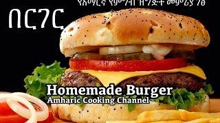 የበርገር - Amharic Recipes - Homemade Burger - የአማርኛ የምግብ ዝግጅት መምሪያ ገፅ