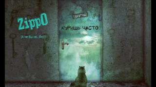 zippo – куришь часто ( BASS BOOST )