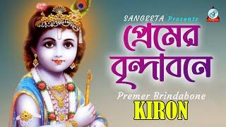 Premer Brindabone - Akash Chhowa Valobasha - Full Music Video
