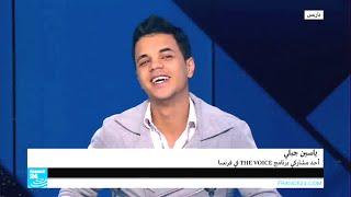 لقاء مع المغربي ياسين جبلي نجم برنامج