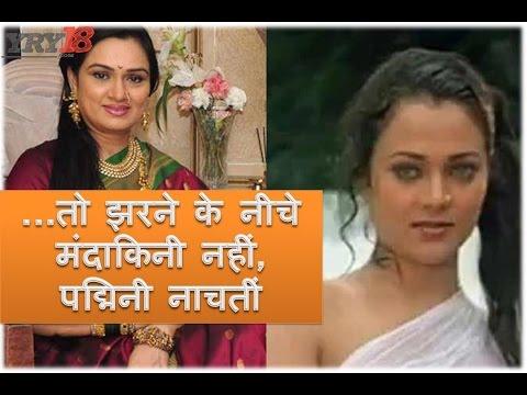 ...तो झरने के नीचे Mandakini नहीं, Padmini Kolhapure नाचतीं | Bollywood | YRY18 | Hindi