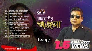 Monir Khan - Amar Priyo Onjona | আমার প্রিয় অঞ্জনা | Full Audio Album