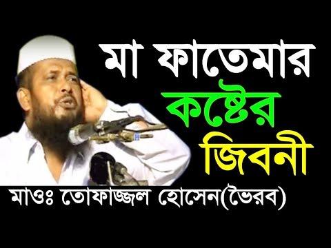 Xxx Mp4 মা ফাতেমার কষ্টের জীবনী Mawlana Tofazzal Hossain Voirob Bangla New Waz 2018 3gp Sex
