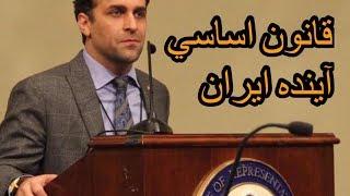 قانون اساسی آینده ایران در سخنرانی امیرعباس فخرآور در کنگره آمریگا