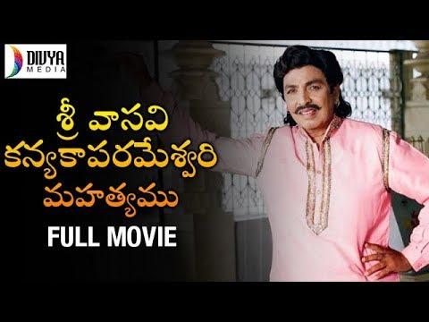 Xxx Mp4 Sri Vasavi Kanyaka Parameswari Mahathyam Full Movie Narasimha Raju Jayamalini Divya Media 3gp Sex