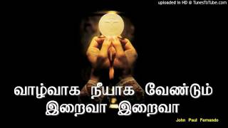 வாழ்வாக நீயாக வேண்டும் இறைவா with lyrics -Tamil Catholic Christian Songs