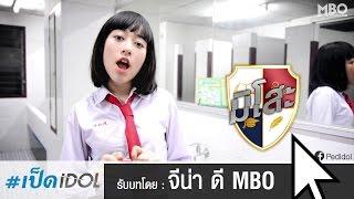 [ #เป็ดidol ] Clip หลุดจากห้องน้ำโรงเรียน!!! มิโสะ สาธิตอโศกฯ  She เป็นใคร ทำไมมั่นเว่อร์!?