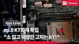 """[아연맨프로젝트] ep.08 KT화재 특집 """"소 잃고 외양간 고치는 KT!"""""""