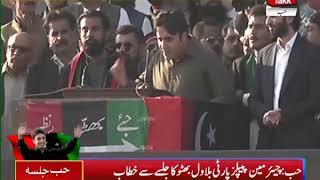 Bilawal Addressing Public Rally in Hub