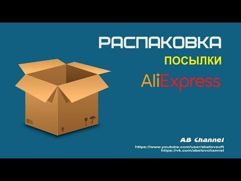 Распаковка посылки с AliExpress#2