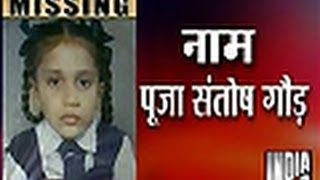 India TV on a mission to trace missing Mumbai girl Pooja, Part - 1