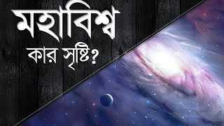 Who Creats the Universe?