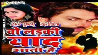 Wo Ladki Yad Aati Hai    GunjaN SinGh    Dj Shubham Maddheshiya    2017 Hits Sad Dj Remix Song