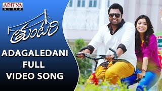 Adagaledani Full Video Song || Tuntari Full Video Songs || Nara Rohit, Latha Hegde