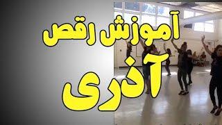 آموزش رقص آذری در آکادمی رقص نیوشا