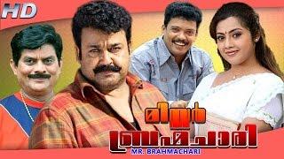 Mr. Brahmachari malayalam full movie | HD 1080 | Action comedy movie | Mohanlal Meena movie