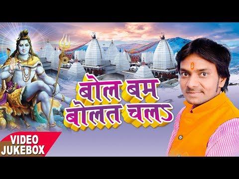 Xxx Mp4 बोल बम बोलत चला Bol Bam Bolat Chala Vishal Sharma VideoJukebox Kanwr Bhajan 3gp Sex