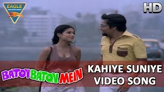 Baton Baton Mein Movie || kahiye Video Song || Amol Palekar, Tina Ambani || Eagle Hindi Movies