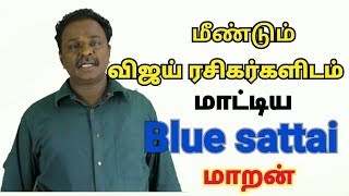 is Blue sattai review about Mersal is-right or wrong |Blue sattai| | Vijay fans || Mersal |
