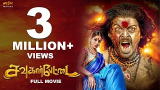 #Sowkarpettai (2016 ) Tamil  Horror Comedy Full Movie |  Srikanth | Raai Laxmi