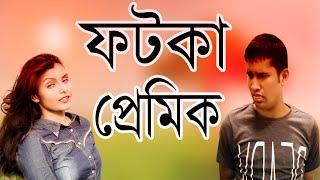 ফটকা প্রেমিক ফাইসা গেছে | Bangla New Funny Video 2017 |  Pother Pechali