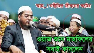 Hafizur Rahman Siddiki Bangla Waz 2018 | বছরের শ্রেষ্ঠ করুন কান্নার ওয়াজ ১০০% কাদতে হবে
