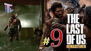 تختيم جواهر للعبة ذا لاست اوف اس #9 The Last of Us Playthrough - PS4