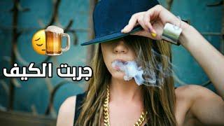 هي لأغنية ايزا سمعتا راح تاخدك لعالم تاني صدقني - جربت الكيف🍺 ربيع العمري - فيديو كليب 2018