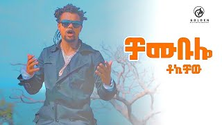 Tokichaw - Chambulo | ቻሙቡሎ - New Ethiopian Music 2019 (Official Video)