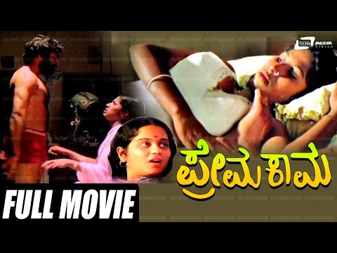 Xxx Mp4 Prema Kama – ಪ್ರೇಮ ಕಾಮ Kannada Full HD Movie FEAT Devadas Chayapathi 3gp Sex
