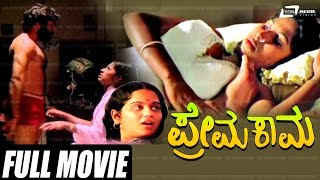 Prema Kama – ಪ್ರೇಮ ಕಾಮ| Kannada Full HD Movie | FEAT. Devadas, Chayapathi