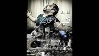 اغنيه فقير و عايش - ياسر برازيلى - من قلب الشارع