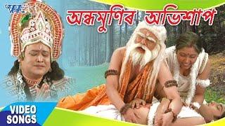 ANDHA MUNIR ABHISHAP - Assamese 2017 - Nagranam songs - DEVOTIONAL - LATEST ASSAMESE SONG