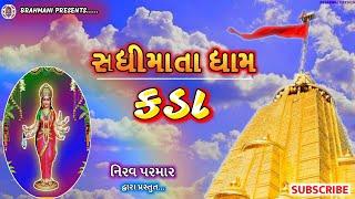 Kada - siddhi ma ni aarti full hd || sadhi maa temple || કડા - સધી માં ની આરતી || brahmani presents