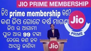 odia/benefits of jio prime ଜିଓ prime କଣ ଆଉ କଣ ସୁଭିଧା ଆମକୁ ମିଳିବ ଆସନ୍ତୁ ଜାଣିବା