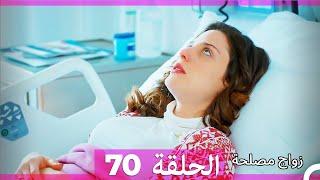 Zawaj Maslaha - الحلقة 70 زواج مصلحة