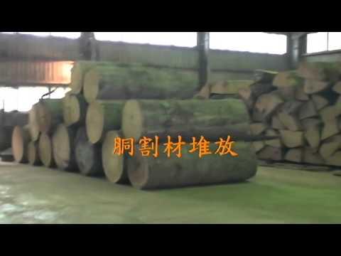 木材� 材廠� �業