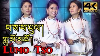 NEW TIBETAN SONG 2016 PHASA PHAYUL BY LUMO TSO 4K