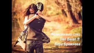 Лепестками слёз- Dan Balan Ft.Вера Брежнева- Lyrics/Перевод