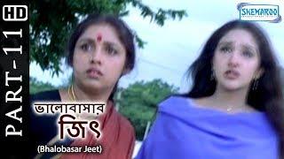 Bhalobasar Jeet - Movie in part 11 - Prabhas - Sridevi - Revathi - C.Kalyan - Superhit Bengali Movie