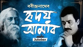 Rabindrasangeet | Hridoy Aamar | Srikanto Acharya | Audio Jukebox