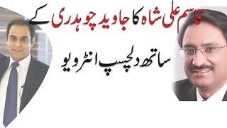Javed Chaudry Lecture at Qasim Ali Shah Academy Part 1 of 10