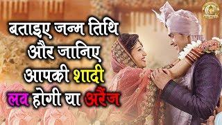 बताइए जन्म तिथि और जानिए आपकी लव मैरिज होगी या अरैंज | Aapki LOVE Marriage Hogi Ya Arranged ?| HINDI